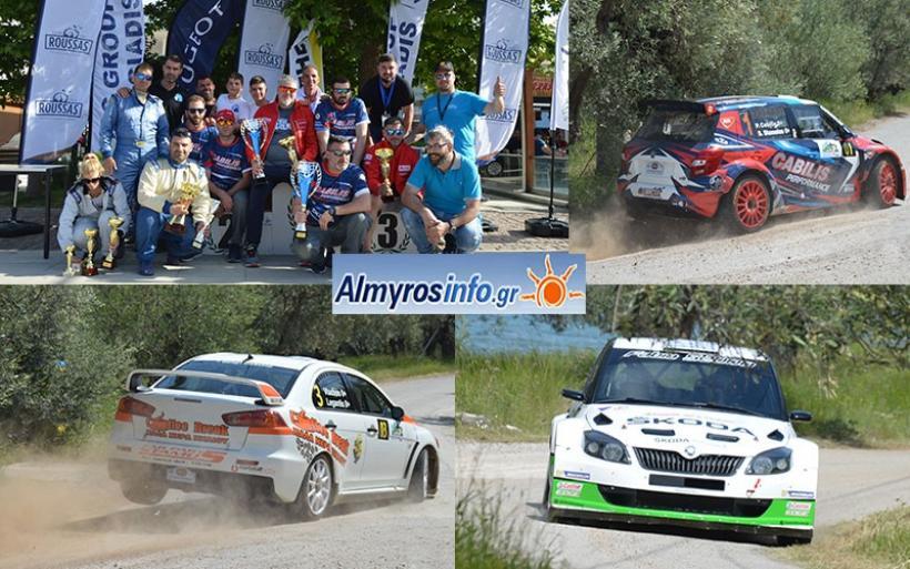 """4o Rally Αλμυρός 2019'' : Ένας γεμάτος αγώνας (βίντεο&φωτο)"