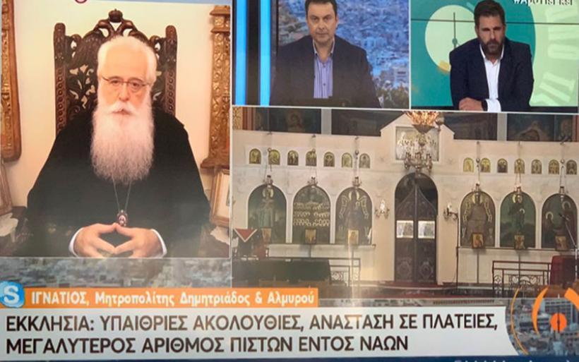Δημητριάδος Ιγνάτιος: «Η μετάθεση της τελετής της Αναστάσεως θα φέρει τα αντίθετα από τα επιδιωκόμενα αποτελέσματα»