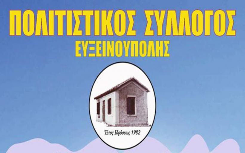 Δραστηριότητες και εκδηλώσεις του Πολιτιστικού Συλλόγου Ευξεινούπολης