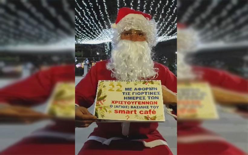 Ευχές για το νέο έτος 2021 από τον (Άγιο) Βασίλη του Smart Cafe (βίντεο)