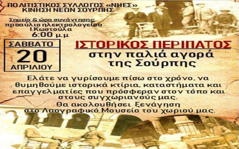 Πρόσκληση σε ιστορικό περίπατο στην παλιά αγορά της Σούρπης