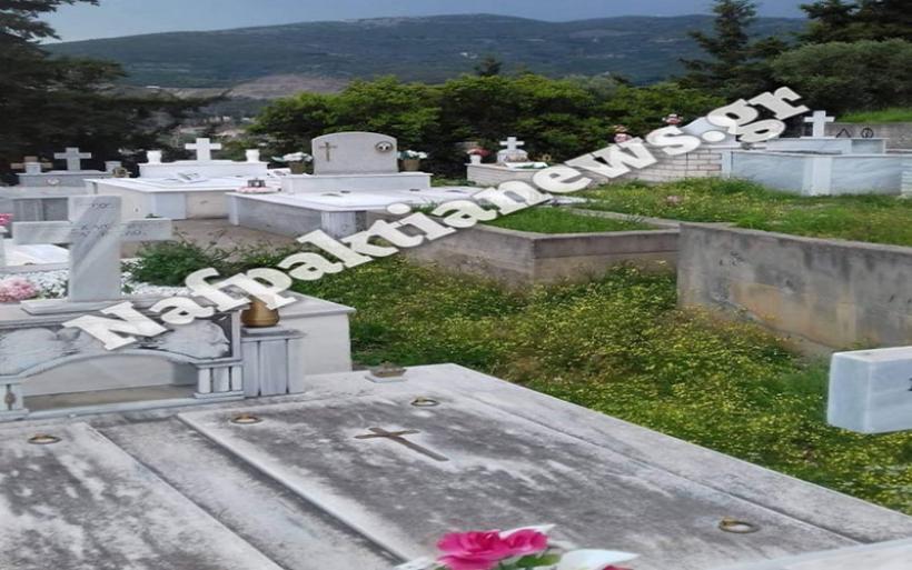 Ναύπακτος: Ιερόσυλοι έκλεψαν καντήλια από 15 τάφους στο νεκροταφείο Ξηροπήγαδου