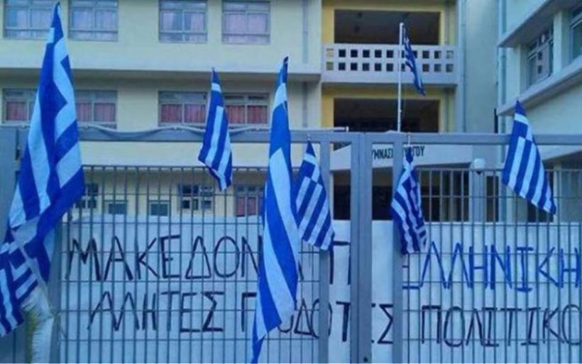 Β.Ελλάδα: Στο πλευρό των μαθητών που διαδηλώνουν η ομοσπονδία πολιτιστικών συλλόγων Μακεδόνων