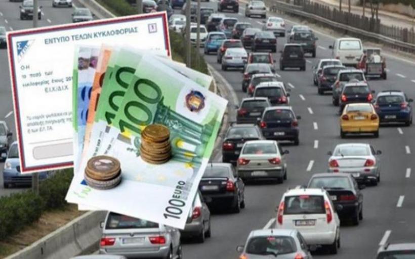 Καμία παράταση για τα τέλη κυκλοφορίας - Διπλά τέλη για τους παραβάτες