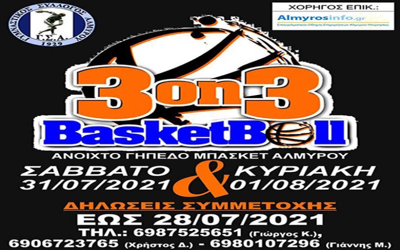 Τουρνουά basket 3on3 διοργανώνει ο Γυμναστικός Σύλλογος Αλμυρού