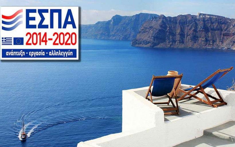 Νέα δράση ΕΣΠΑ για μικρές τουριστικές μονάδες – Ενίσχυση έως και 50%
