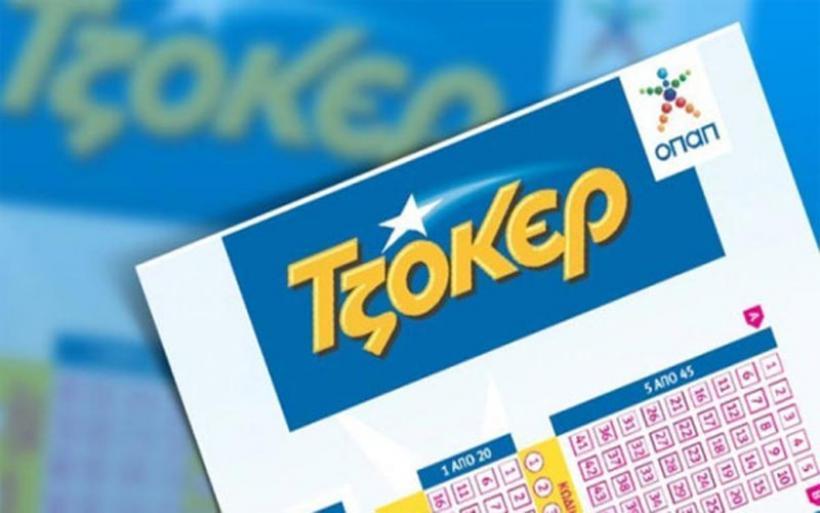 Τζόκερ: Σε Τρίκαλα και Γαλάτσι τα τυχερά δελτία που κέρδισαν από 2,6 εκ. ευρώ!