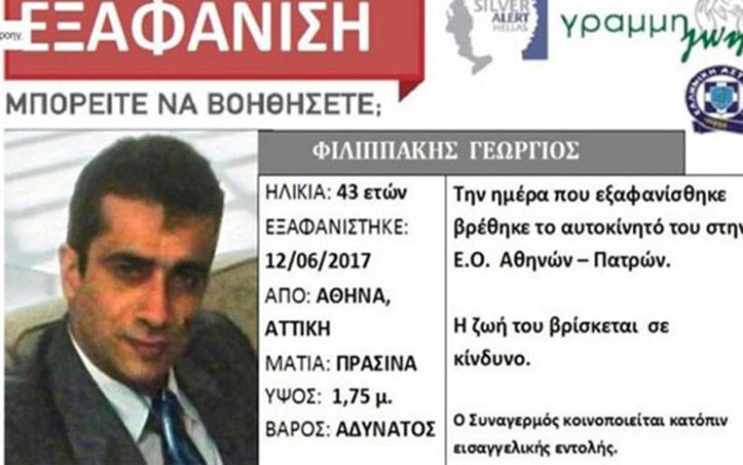 Εντοπίστηκε ο 43χρονος γιατρός που είχε εξαφανιστεί στην Ακράτα