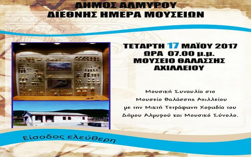 Μουσική εκδήλωση στο Μουσείο Θαλάσσης Αχιλλείου