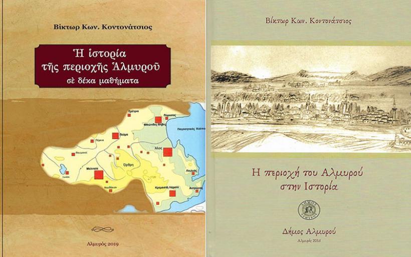 Φιλάρχαιος Αλμυρού: Παρουσίαση δύο βιβλίων τοπικής ιστορίας - Αρχαιρεσίες για την ανάδειξη νέου Δ.Σ.