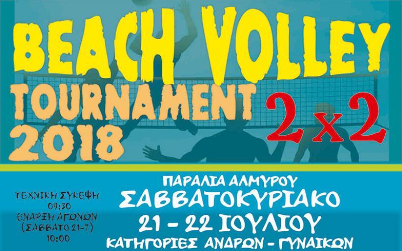 Τουρνουά beach volley στη παραλία Αλμυρού