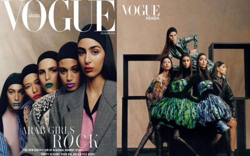 To επαναστατικό εξώφυλλο της «Vogue Arabia» σηματοδοτεί τη νέα εποχή στη μόδα