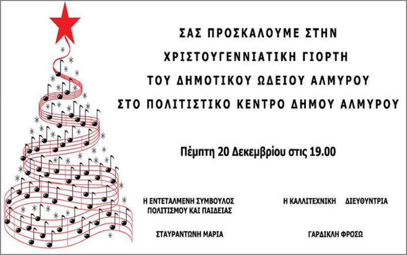 Πρόσκληση στη Χριστουγεννιάτκη Γιορτή του Δημοτικού Ωδείου Αλμυρού