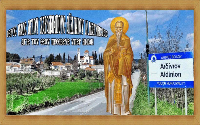 Πρόγραμμα εορτασμού του Πολιούχου Αϊδινίου Αγίου Χαραλάμπους