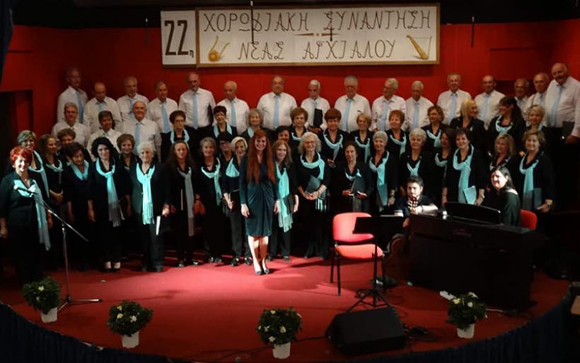 Ευχαριστήριο προς Almyrosinfo από τη μαέστρο και τα μέλη της Χορωδίας Ν. Αγχιάλου