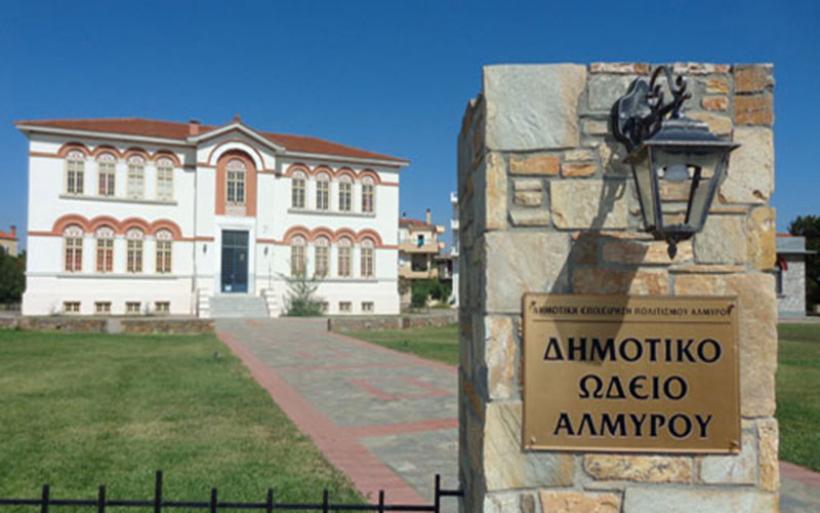 Παρουσίαση του Λαϊκού - Παραδοσιακού τμήματος του Δημοτικού Ωδείου Αλμυρού