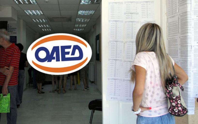 ΟΑΕΔ: Πρόγραμμα επιχορήγησης επιχειρήσεων και εργοδοτών για την απασχόληση