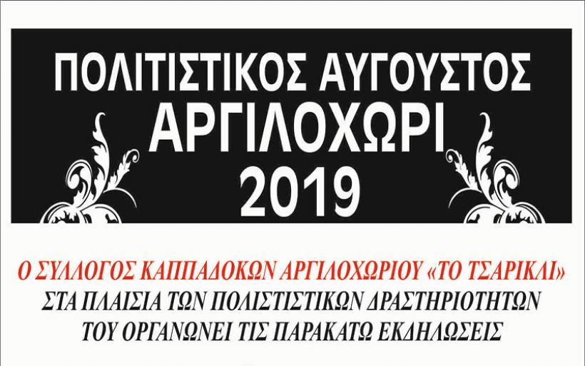 Πολιτιστικές δραστηριότητες του Συλλόγου Καππαδκών Αργιλοχωρίου