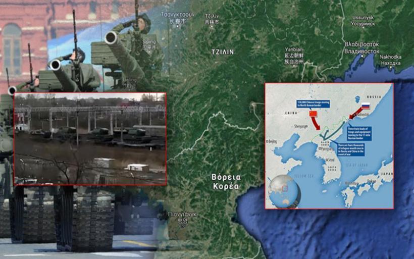 Ρωσία και Κίνα στέλνουν στρατό στα σύνορα με τη Βόρεια Κορέα