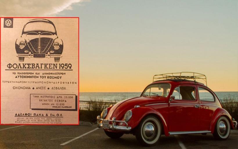 Δείτε την έντυπη διαφήμιση του VW Beetle το... 1959 που κόστιζε 153 ευρώ!