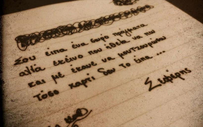 21 Μαρτίου - Παγκόσμια Ημέρα Ποίησης