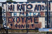 Υπό κατάληψη σχολεία του Δ. Αλμυρού - Πάνω από 20 στη Μαγνησία (βίντεο&φωτο)