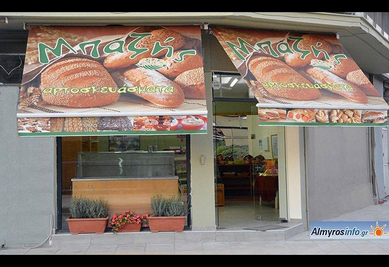 Σε νέο σημείο στο κέντρο του Αλμυρού το Πρατήριο του Αρτοποιείου Μπαζή (φωτο)