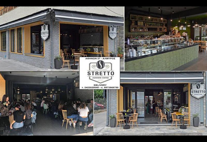 Τρία χρόνια επιτυχημένης λειτουργίας για το STRETTO AWΕSOME COFFEE στον Αλμυρό