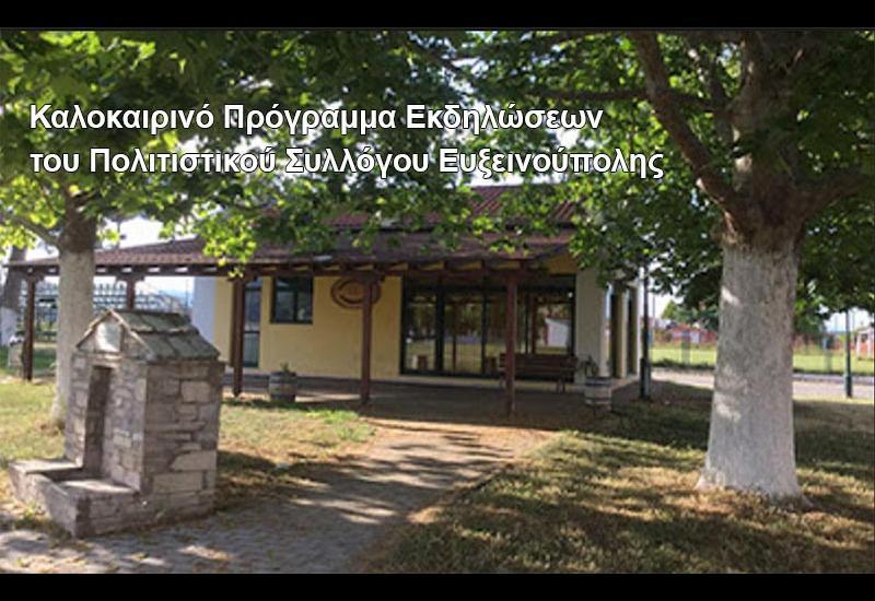 Καλοκαιρινό Πρόγραμμα Εκδηλώσεων του Πολιτιστικού Συλλόγου Ευξεινούπολης