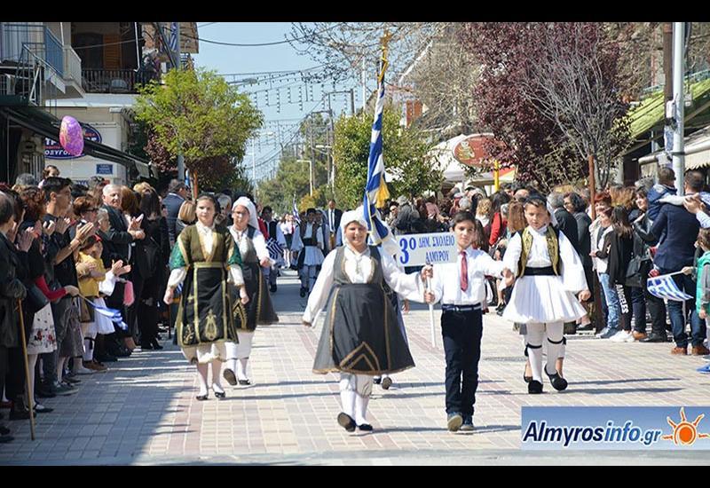 Υπό εξαιρετικές συνθήκες η παρέλαση και οι εκδηλώσεις για την 25η Μαρτίου στον Αλμυρό (βίντεο & 670φωτο)