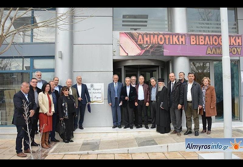 Η Δημοτική Βιβλιοθήκη Αλμυρού ονομάστηκε «Στέφανος Κομμητάς» (βίντεο&φωτο)
