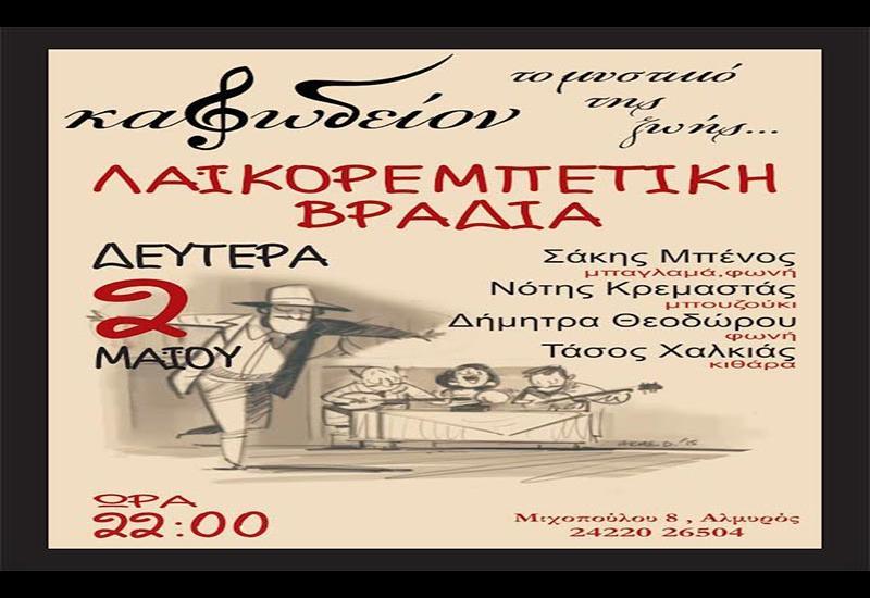 """Λαϊκορεμπέτικη βραδιά στο """"Καφωδείον ...το μυστικό της ζωής"""""""