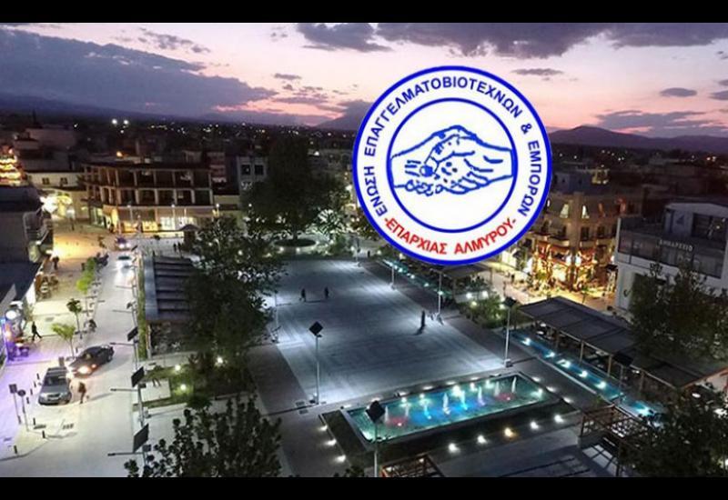 Πρόσκληση σε ενημερωτική ημερίδα για την ψηφιακή πλατφόρμα του almyros-mall.gr