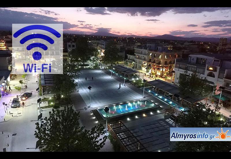 Οι κοινόχρηστοι χώροι του Δήμου Αλμυρού που θα συνδεθούν με wifi