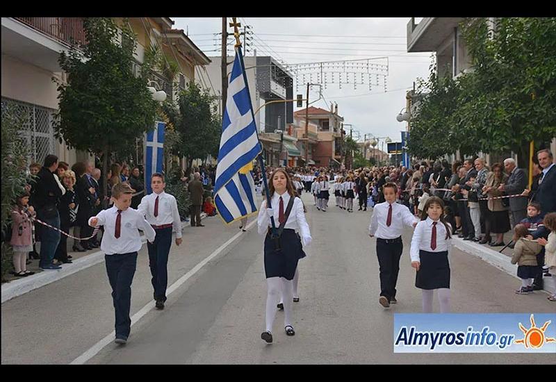 Πρόγραμμα εορτασμού Αγ. Δημητρίου και 28ης Οκτωβρίου στον Αλμυρό
