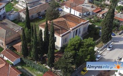 Αρχαιολογικό Μουσείο Αλμυρού